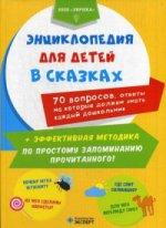 Энциклопедия для детей в сказках