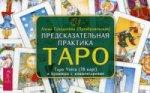 Предсказательная практика Таро (брошюра + 78 карт в подарочной упаковке)