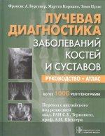 Лучевая диагностика заболеваний костей и суставов: руководство: Атлас