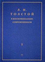 Толстой Л.Н. в воспоминаниях совр: сборник Том 1