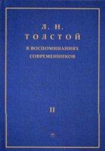 Толстой Л.Н. в воспоминаниях совр: сборник Том 2