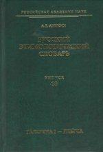 Аникин А.Е. Русский этимологический словарь. Вып. 9 (Врандовать - Галоп)