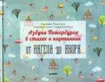 Азбука Петербурга в стихах и кар.От Ангела до Якор