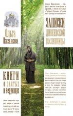 Записки дивеевской послушницы