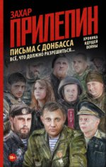 Письма с Донбасса. Все, что должно разрешиться