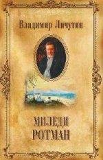 Личутин В. С/с в 12 томах. Миледи Ротман