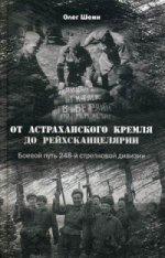 От Астраханского кремля до Рейхсканцелярии