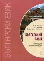 Болгарский язык. Курс для начинающих. Издание 3-е, исправленное