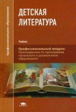Детская литература (7-е изд.) учебник