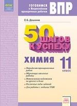 50 шагов к успеху. Готовимся к Всероссийским проверочным работам. Химия. 11 класс. Рабочая тетрадь