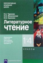 Литературное чтение 1-4кл. Примерная рабочая прогр
