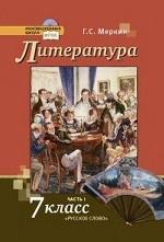 Литература. 7 класс. Учебник. Часть 1. ФГОС