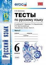 УМК Тесты по рус. яз.6 кл.Баранов Ч.2 ФГОС (Селезнева)(Экзамен)
