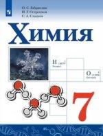 Габриелян Химия. 7 класс. Учебное пособие (новинка)/1705880
