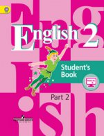 Кузовлев Английский язык (2-4) 2 кл. Учебник в 2-х ч. Ч.2 ФГОС/48308