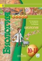 Биология 10-11кл [Учебник] базовый уров.ФГОС ФП