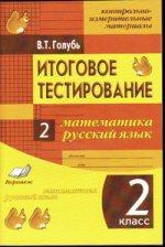Итоговое тестиров. Математика, Русский язык 2кл