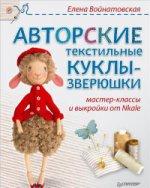 Авторские текст.куклы-зверюшки.Мастер-кл.от Nkale