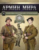 Армии мира: Униформа. Вооружение. Организация. 6кн