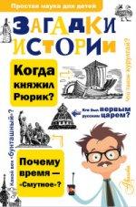 Павел Александрович Политов. Загадки истории