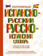 Популярный испанско-русский русско-испанский слов