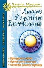 Лунные рецепты благополучия. 4-е изд