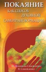 Покаяние как способ духовной самотрансформации. 3-е изд