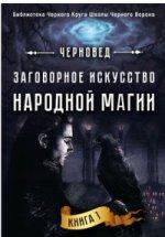 Заговорное искусство народной магии. Книга 1