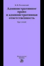 Административное право и административная ответственность