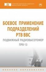 Боевое применение подразделений РТВ ВВС. Подвижный радиовысотомер ПРВ-13