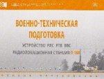 Военно-техническая подготовка. Устройство РЛС РТВ ВВС