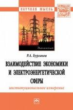 Взаимодействие экономики и электроэнергетической сферы: институциональное измерение: Монография Р.А. Бурганов. - (Научная мысль)