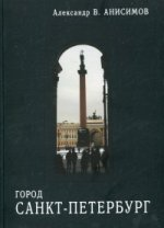 Город Санкт-Петербург: Научно-популярное А.В. Анисимов