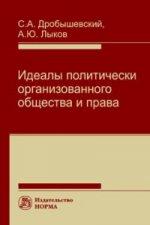 Идеалы политически организованного общества и права: Монография С.А. Дробышевский