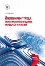 Инжиниринг труда: проектирование трудовых процессов и систем Е.А. Савельева