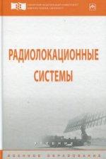 Радиолокационные системы: Учебник В.П. Бердышев, Е.Н. Гарин, А.Н. Фомин и др. - (Военное образование (СФУ))., (Гриф)