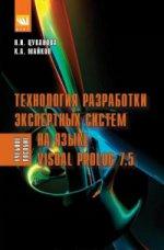 Технология разработки экспертных систем на языке Visual Prolog 7.5: Учебное пособие Н.И. Цуканова, К.А. Майков