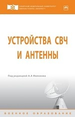 Устройства СВЧ и антенны