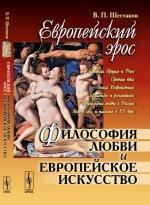 Европейский эрос: Философия любви и европейское искусство