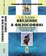 Введение в философию: С приложением вопросника и конспективного обзора истории философии