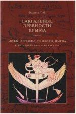 Сакральные древности Крыма. Мифы, легенды, символы