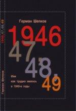 1946,47,48,49 или как трудно жилось в 1940-е годы
