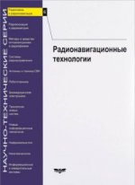 Радиосвязь и радионавигация Вып. 6. Радионавигационные технологии