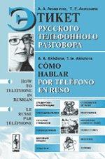 Этикет русского телефонного разговора // C?mo hablar por tel?fono en ruso