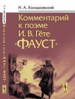 """Комментарий к поэме И.В.Гёте """"Фауст"""""""
