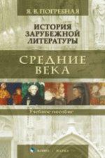 История зарубежной литературы. Средние века