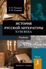 История русской литературы XVIII века : учебник : в 2 ч. Ч. 1