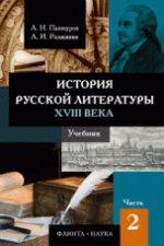 История русской литературы XVIII века : учебник : в 2 ч. Ч. 2