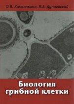 Биология грибной клетки