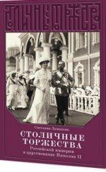 Столичные торжества Рос.импер. в царств.Николая II